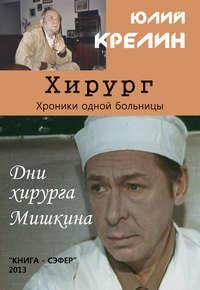 Крелин, Юлий  - Хирург