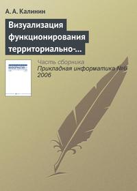 Калинин, А. А.  - Визуализация функционирования территориально-распределенных объектов
