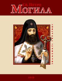 Мицик, Юрій  - Св. Петро Могила