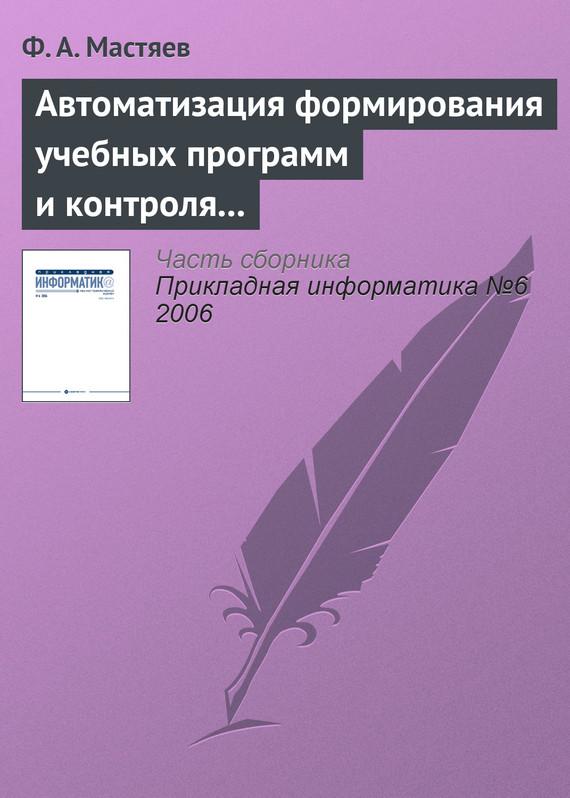 Ф. А. Мастяев