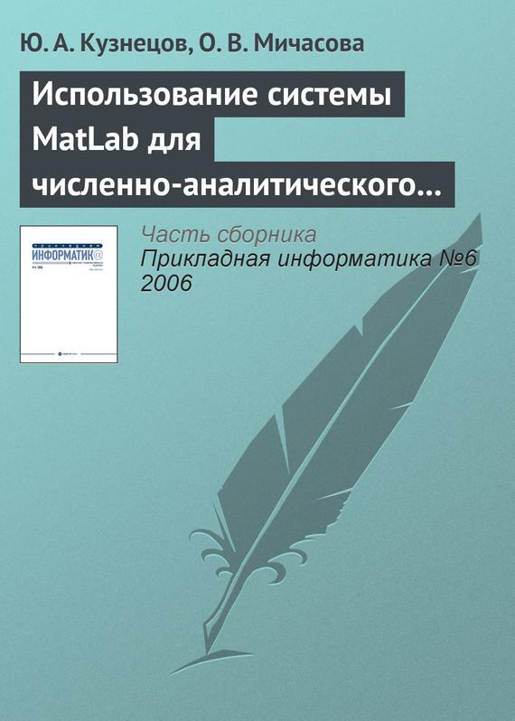 Использование системы MatLab для численно-аналитического исследования задач теории экономического роста происходит активно и целеустремленно