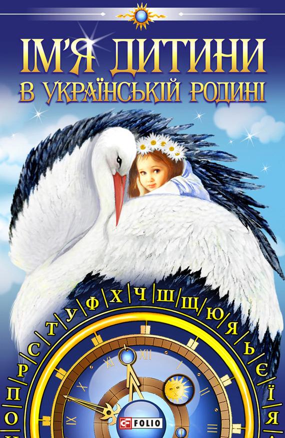 Ім'я дитини в українській родині