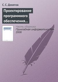 Девятов, С. С.  - Проектирование программного обеспечения с использованием стандартов UML 2.0 и SysML 1.0