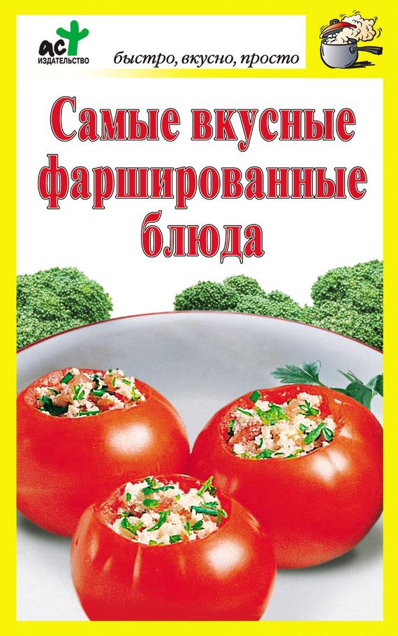 Дарья Костина Самые вкусные фаршированные блюда