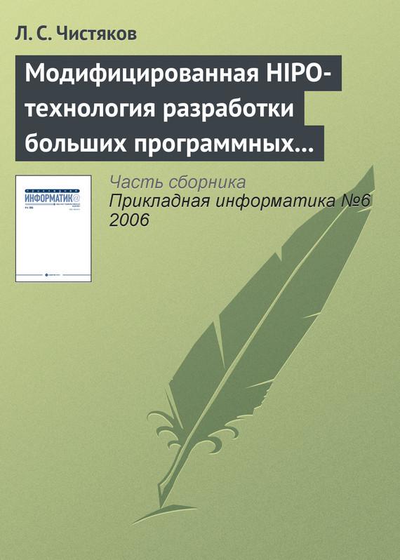 Л. С. Чистяков Модифицированная HIPO-технология разработки больших программных комплексов