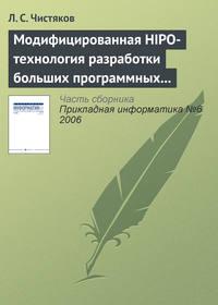 Чистяков, Л. С.  - Модифицированная HIPO-технология разработки больших программных комплексов