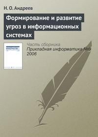 Андреев, Н. О.  - Формирование и развитие угроз в информационных системах