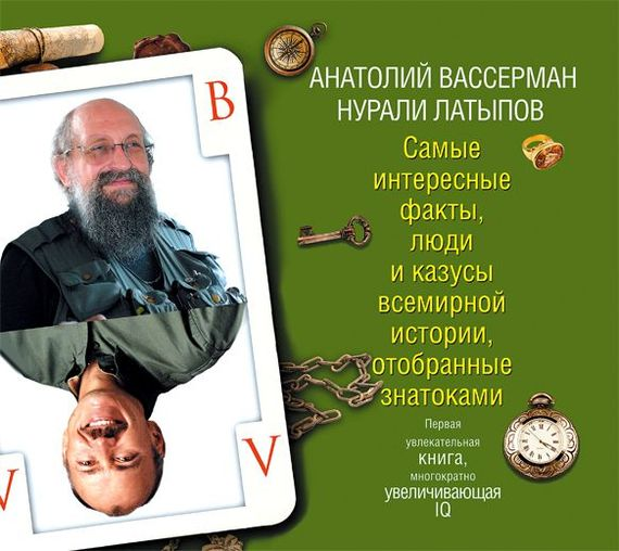 Самые интересные факты, люди и казусы всемирной истории, отобранные знатоками - Анатолий Вассерман