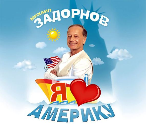 Михаил Задорнов Я люблю Америку нам американцы объявляли санкции