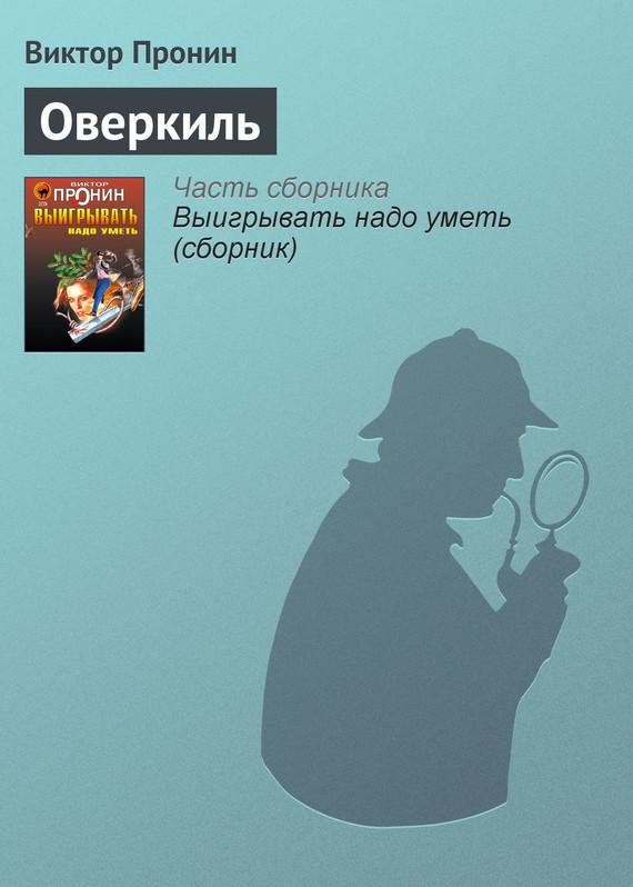 Виктор Пронин Оверкиль