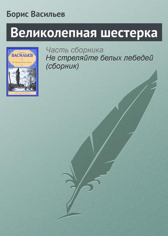 Борис Васильев Великолепная шестерка ISBN: 978-5-17-063441-5 борис васильев васильев б с с в 7 томах