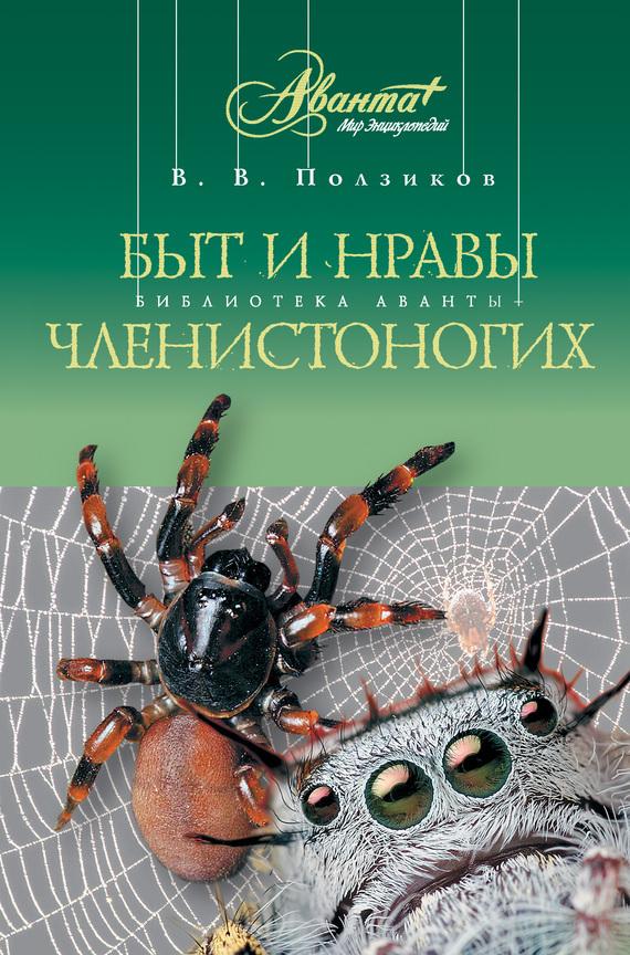 Владимир Ползиков - Быт и нравы членистоногих