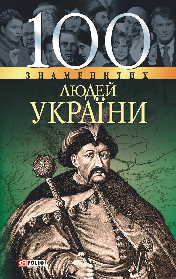 Оксана Очкурова. 100 знаменитих людей України