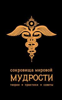 Андрей Жалевич - Сокровища мировой мудрости: теории, практики, советы