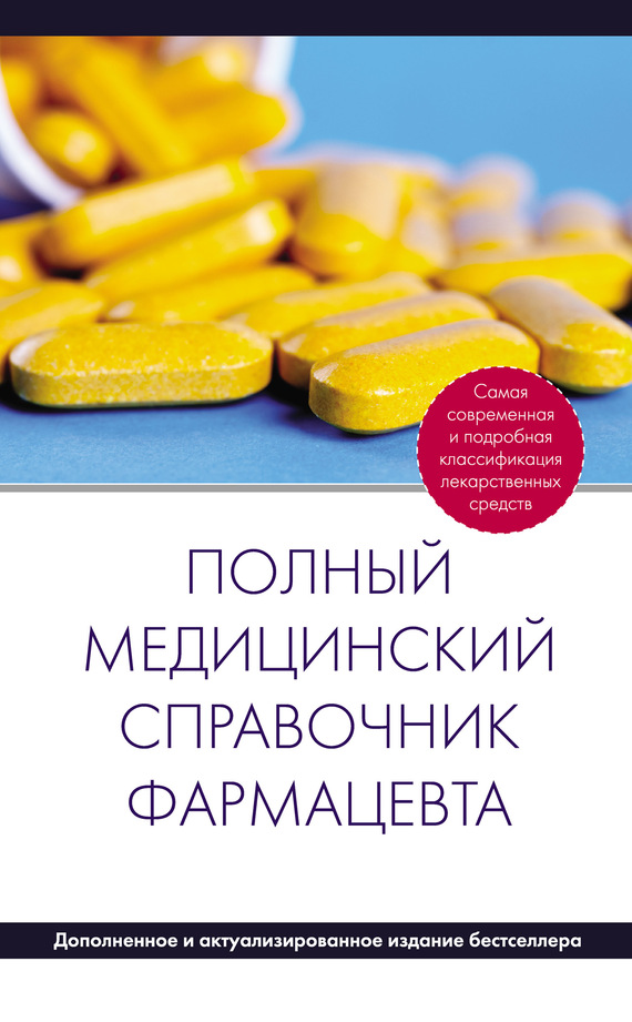 Скачать Полный медицинский справочник фармацевта быстро