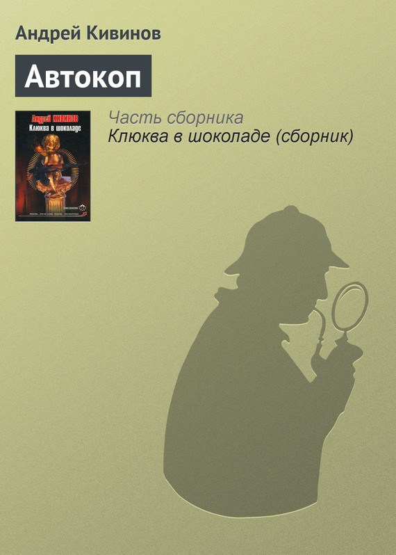 Андрей Кивинов Автокоп хозяин уральской тайг