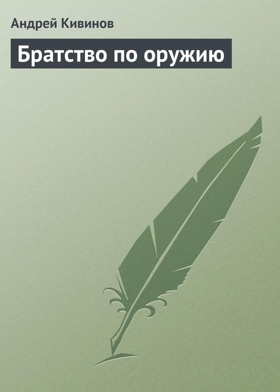 Андрей Кивинов - Братство по оружию