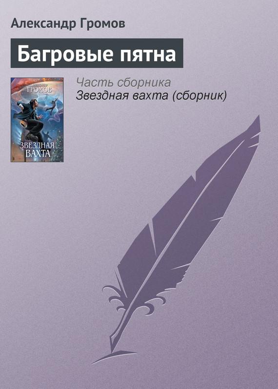 Александр Громов Багровые пятна как охотничьи патроны дробовые калибр 12
