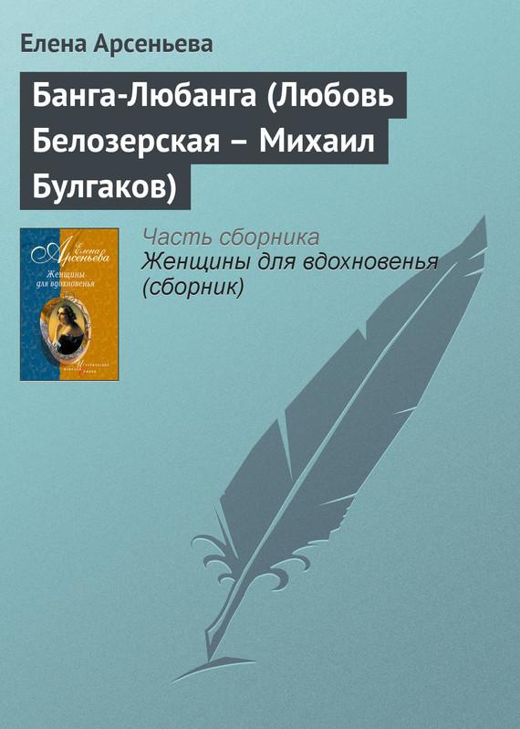Банга-Любанга (Любовь Белозерская – Михаил Булгаков)