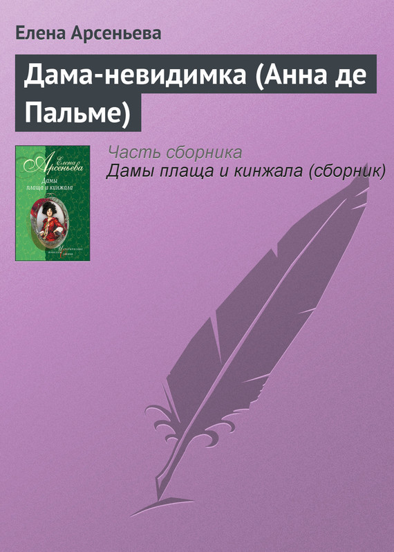 Елена Арсеньева - Дама-невидимка (Анна де Пальме)