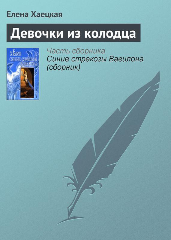скачать книгу Елена Хаецкая бесплатный файл