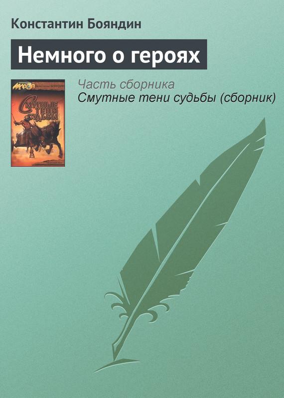 Константин Бояндин Немного о героях константин бояндин и никаких вопросов