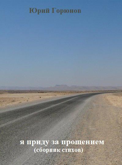 Я приду за прощением - Юрий Горюнов