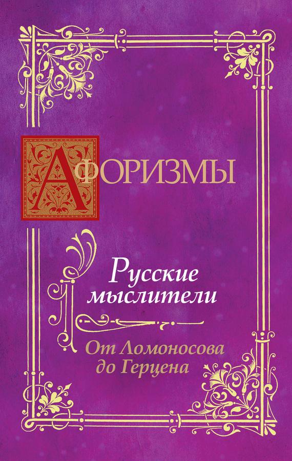 Афоризмы. Русские мыслители. От Ломоносова до Герцена случается неторопливо и уверенно
