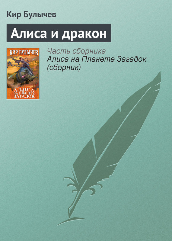 Кир Булычев Алиса и дракон кир булычев алиса и крестоносцы