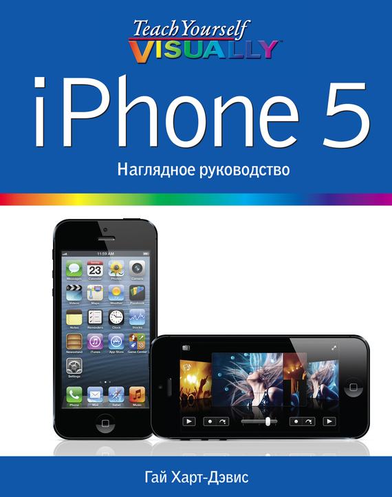 iPhone 5. Наглядное руководство случается активно и целеустремленно
