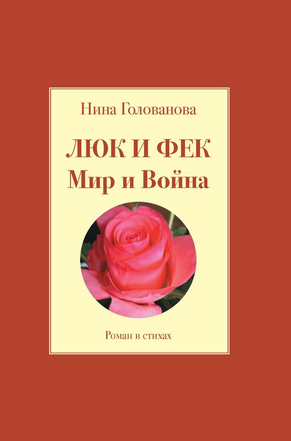 Нина Голованова Люк и Фек. Мир и Война а гречанинов а гречанинов романсы и песни объяснение в любви