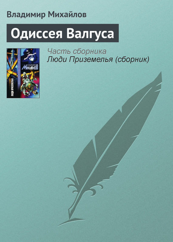полная книга Владимир Михайлов бесплатно скачивать