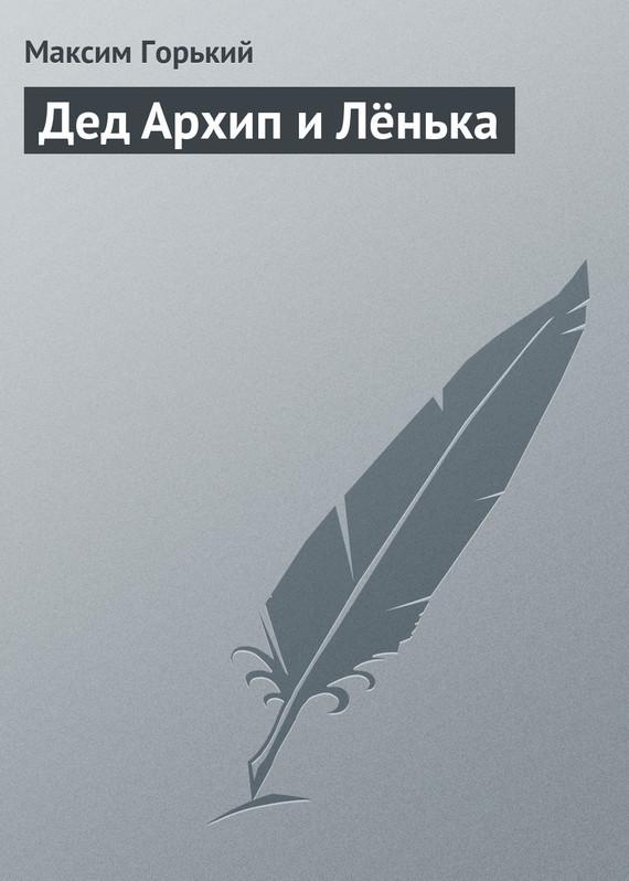 электронный файл Максим Горький скачивать легко