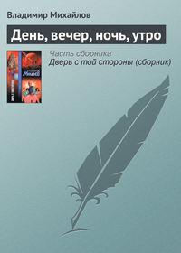 Михайлов, Владимир  - День, вечер, ночь, утро