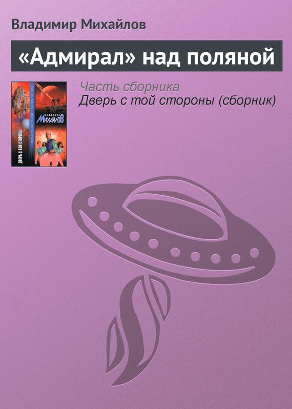 читать книгу Владимир Михайлов электронной скачивание