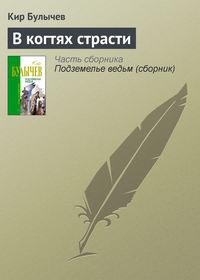Булычев, Кир  - В когтях страсти