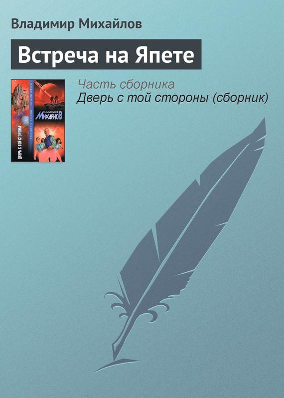 Владимир Михайлов бесплатно