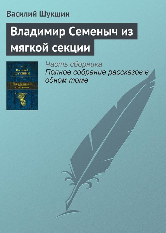 скачай сейчас Василий Шукшин бесплатная раздача