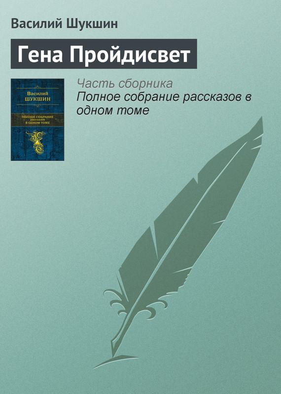 Василий Шукшин бесплатно