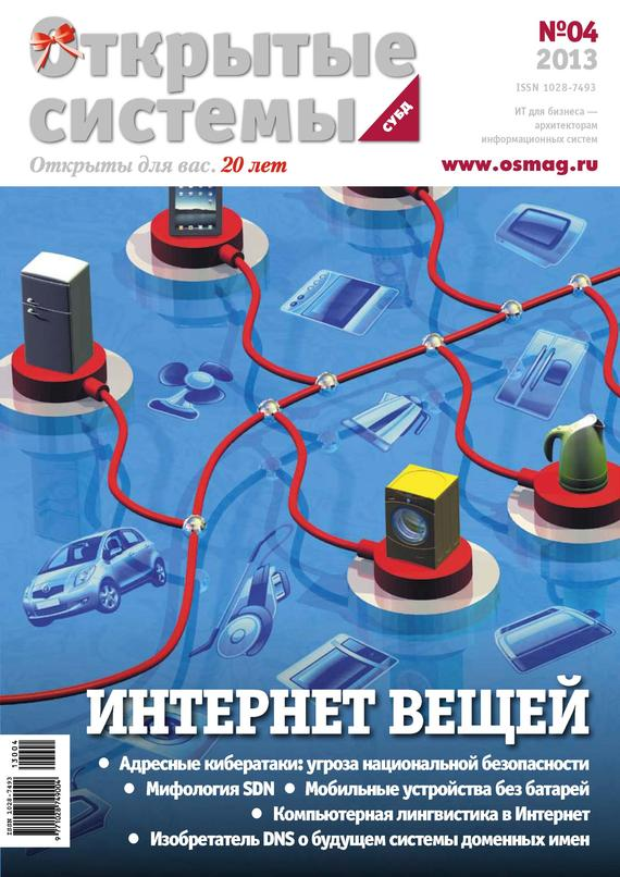 Открытые системы. СУБД № 04/2013
