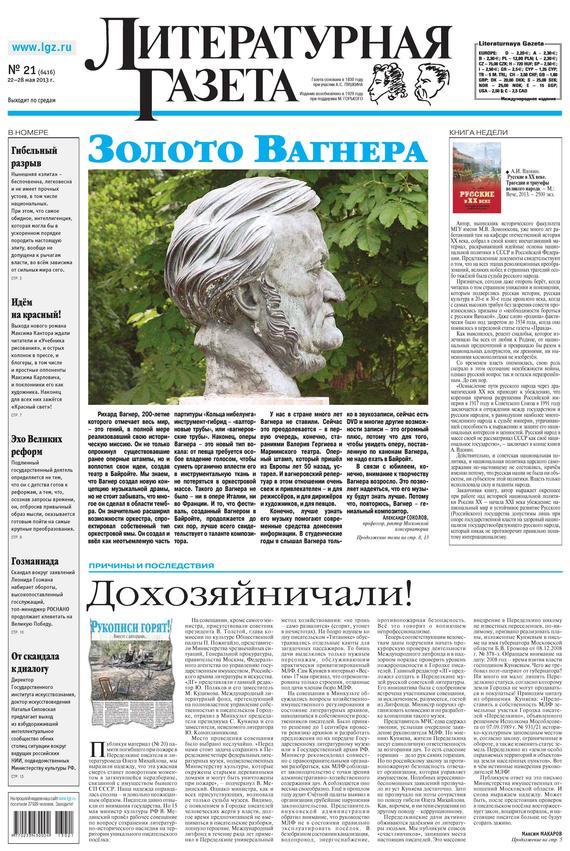 Литературная газета №21 (6416) 2013