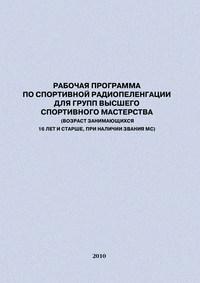 - Рабочая программа по спортивной радиопеленгации для групп высшего спортивного мастерства