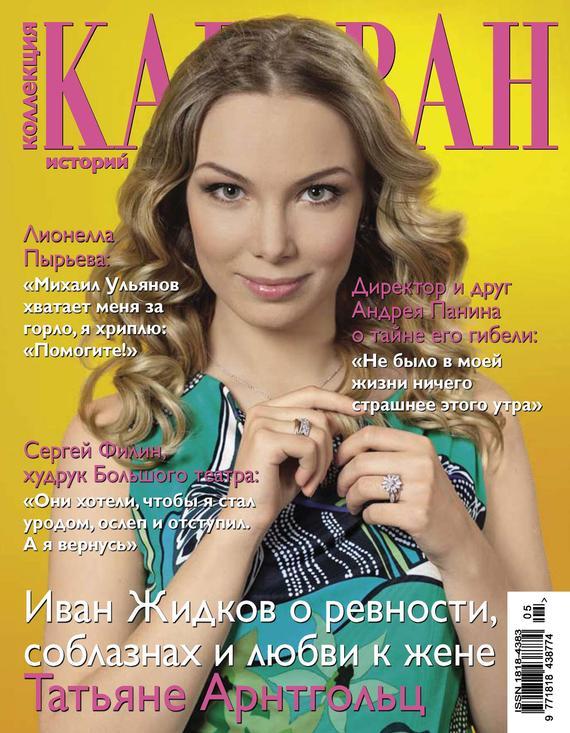 Отсутствует Коллекция Караван историй №05 / май 2013