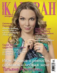 Отсутствует - Журнал «Коллекция Караван историй» &#847005, май 2013