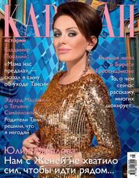 Отсутствует - Коллекция Караван историй №05 / май 2013
