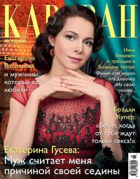 Отсутствует - Журнал «Караван историй» №06, июнь 2013