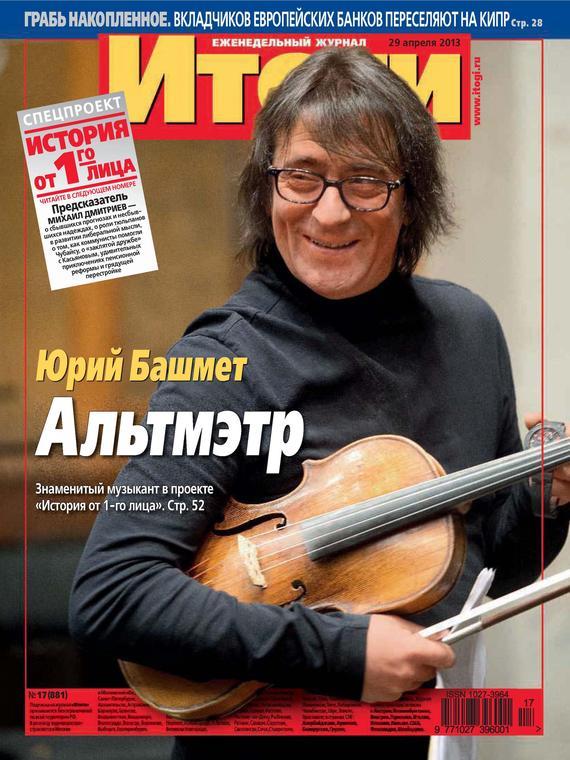 Отсутствует Журнал «Итоги» №17 (881) 2013