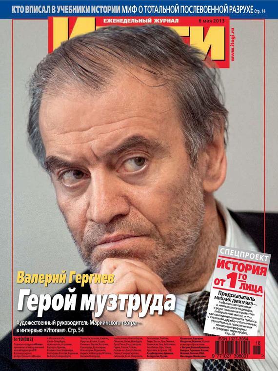 Отсутствует Журнал «Итоги» №18 (882) 2013
