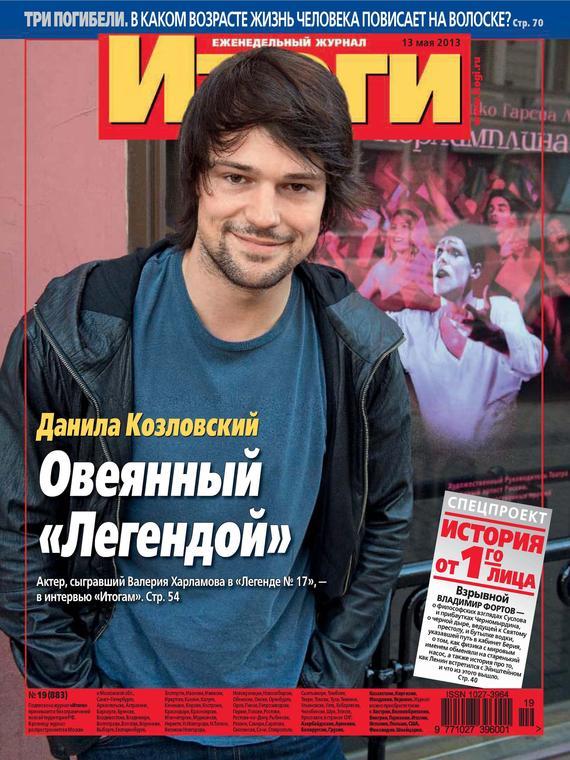 Отсутствует Журнал «Итоги» №19 (883) 2013