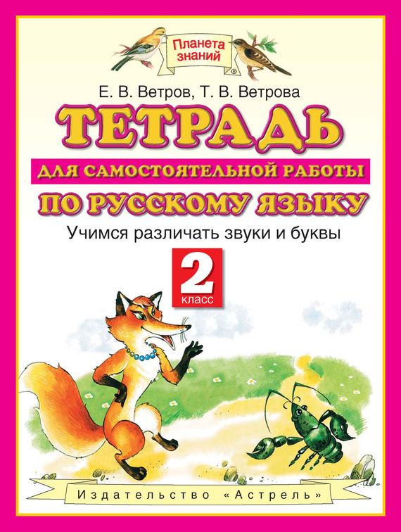 Тетрадь для самостоятельной работы по русскому языку. Учимся различать звуки и буквы. 2 класс - Е. В. Ветров